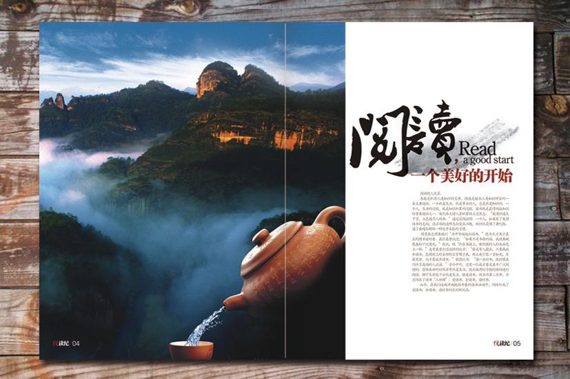 山西运城新元素品牌视觉设计公司:地税局《悦读纪》内刊内页设计