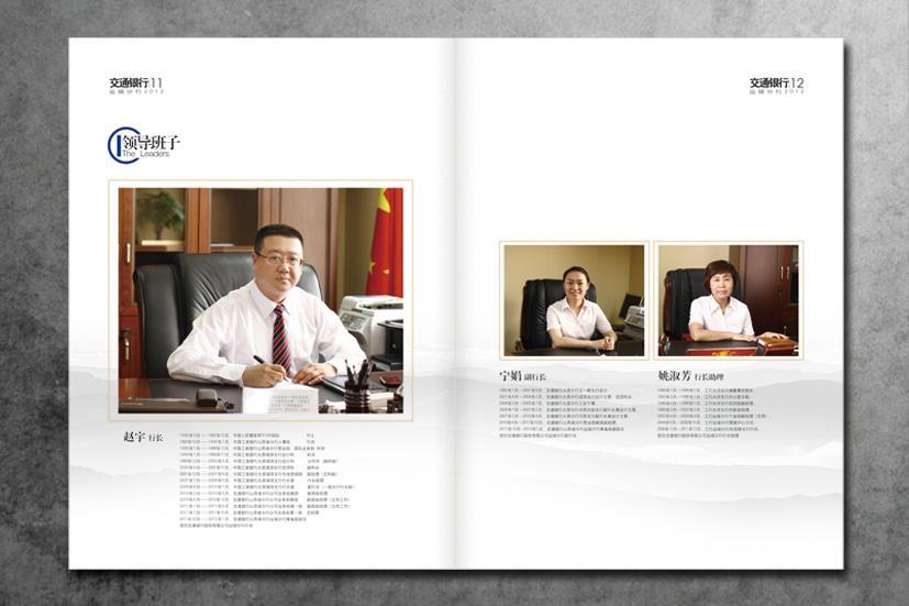 山西运城新元素品牌视觉设计公司:交通银行形象画册内页设计展示