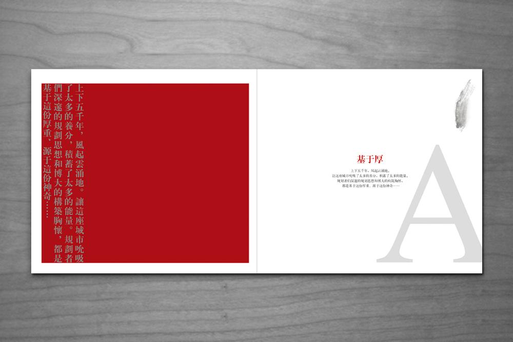 山西运城新元素品牌视觉设计公司:政府招商画册扉页设计展示图片